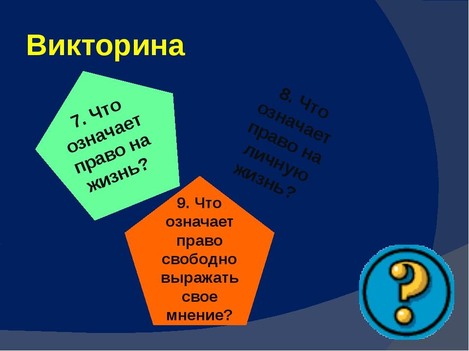Викторина 9. Что означает право свободно выражать свое мнение? 7. Что означае...