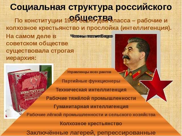 Социальная структура российского общества По конституции 1936 было два класса...