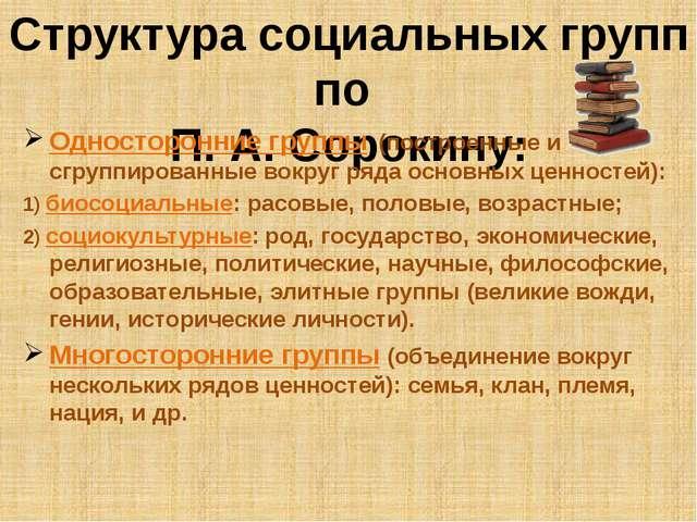 Структура социальных групп по П. А. Сорокину: Односторонние группы (построенн...