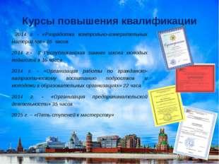 Курсы повышения квалификации 2014 г. - «Разработка контрольно-измерительных м