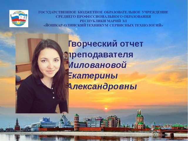 Творческий отчет преподавателя Миловановой Екатерины Александровны
