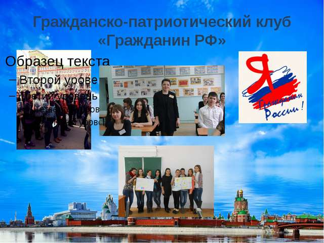 Гражданско-патриотический клуб «Гражданин РФ»