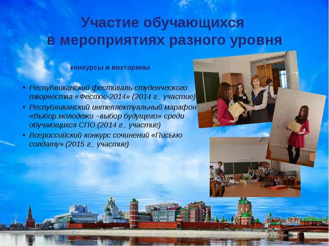 Участие обучающихся в мероприятиях разного уровня конкурсы и викторины Респуб...