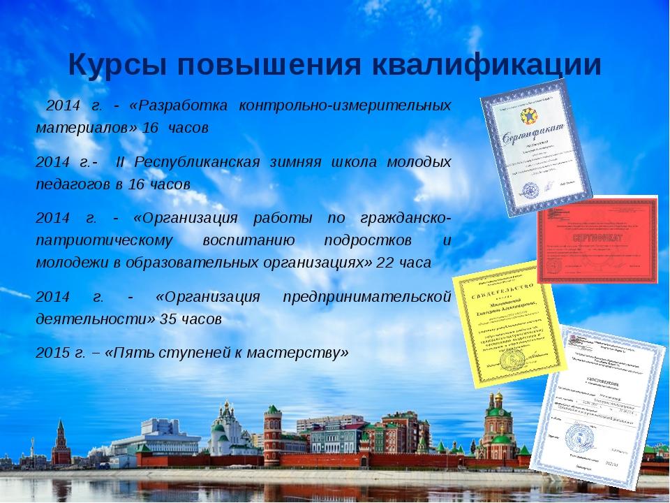 Курсы повышения квалификации 2014 г. - «Разработка контрольно-измерительных м...