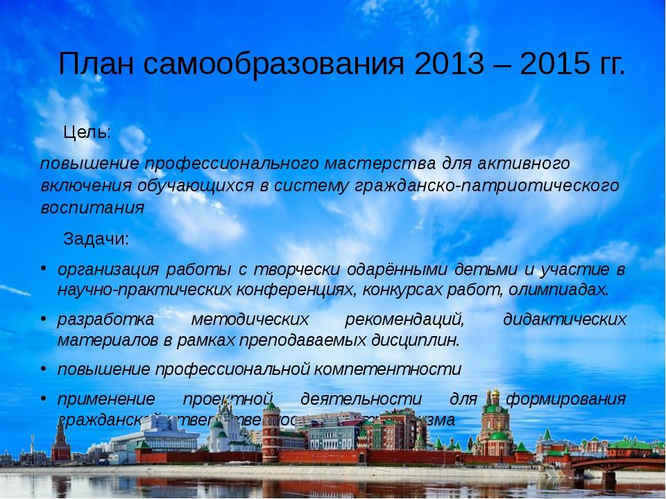 План самообразования 2013 – 2015 гг. Цель: повышение профессионального масте...
