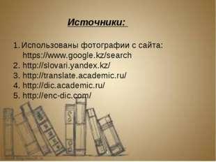 Источники: Использованы фотографии с сайта: https://www.google.kz/search 2. h
