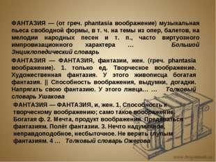 ФАНТАЗИЯ — (от греч. phantasia воображение) музыкальная пьеса свободной формы