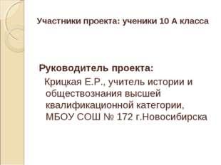 Участники проекта: ученики 10 А класса Руководитель проекта: Крицкая Е.Р., уч