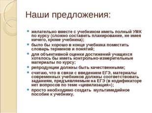 Наши предложения: желательно вместе с учебником иметь полный УМК по курсу (сл