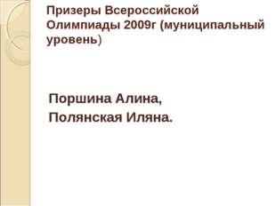 Призеры Всероссийской Олимпиады 2009г (муниципальный уровень) Поршина Алина,