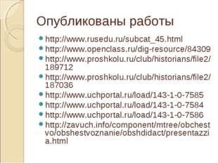 Опубликованы работы http://www.rusedu.ru/subcat_45.html http://www.openclass.