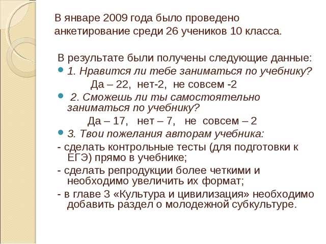 В январе 2009 года было проведено анкетирование среди 26 учеников 10 класса....