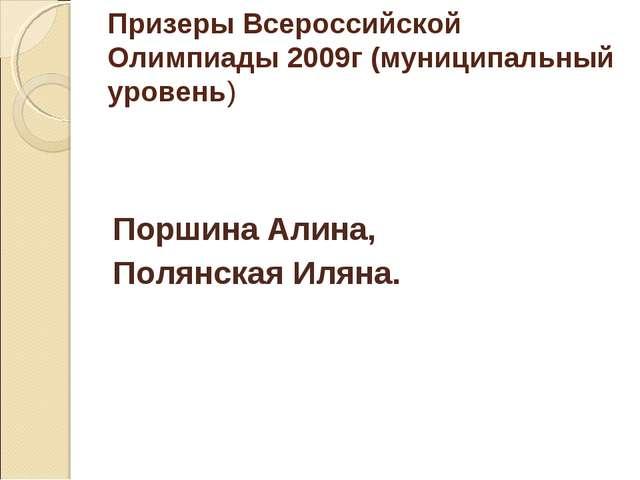 Призеры Всероссийской Олимпиады 2009г (муниципальный уровень) Поршина Алина,...