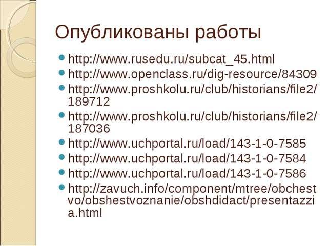 Опубликованы работы http://www.rusedu.ru/subcat_45.html http://www.openclass....