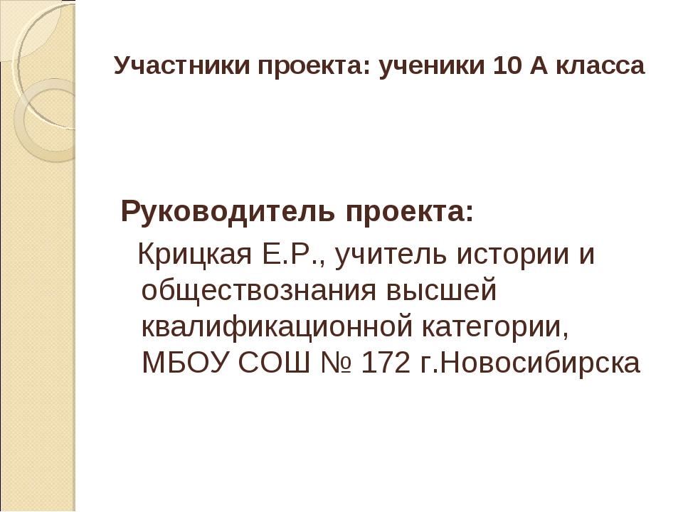 Участники проекта: ученики 10 А класса Руководитель проекта: Крицкая Е.Р., уч...