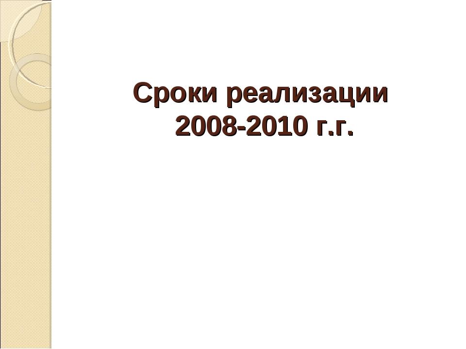 Сроки реализации 2008-2010 г.г.