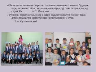«Наши дети- это наша старость, плохое воспитание- это наше будущее горе, это