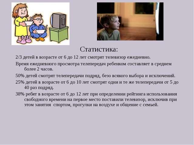 Статистика: 2/3 детей в возрасте от 6 до 12 лет смотрят телевизор ежедневно....
