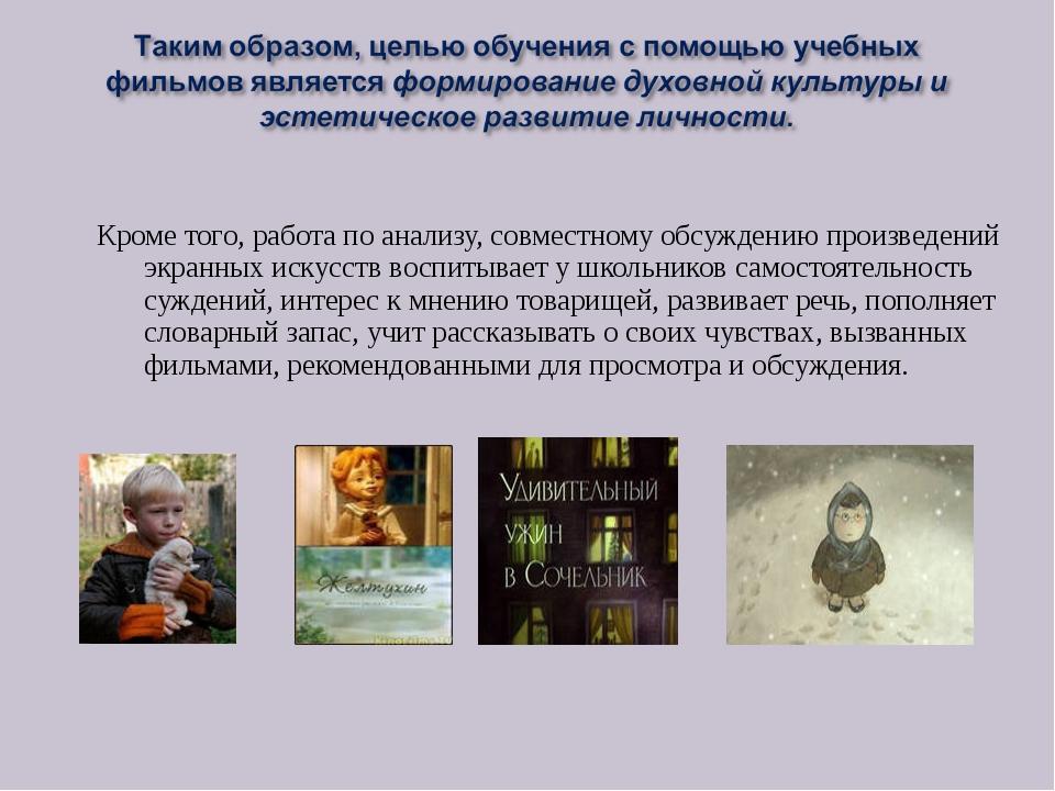 Кроме того, работа по анализу, совместному обсуждению произведений экранных...
