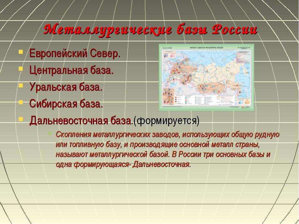 Металлургические базы России Европейский Север. Центральная база. Уральская б...