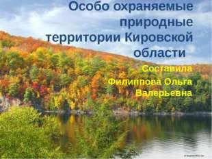 Особо охраняемые природные территории Кировской области Составила Филиппова О