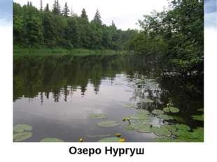 Озеро Нургуш
