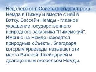 Недалеко от г. Советска впадает река Немда в Пижму и вместе с ней в Вятку. Ба