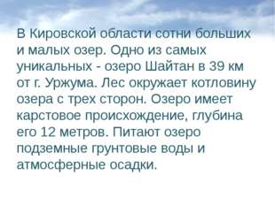 В Кировской области сотни больших и малых озер. Одно из самых уникальных - оз
