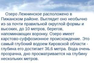 Озеро Лежнинское расположено в Пижанском районе. Выглядит оно необычно из-за