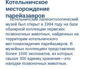 Котельничское месторождение парейазавров Котельничский палеонтологический му