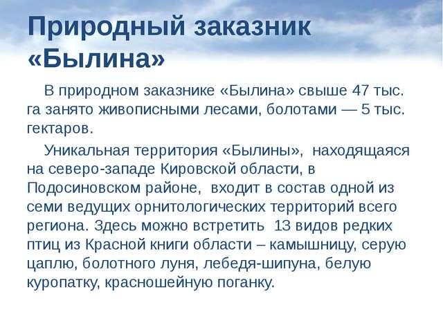 Природный заказник «Былина» В природном заказнике «Былина» свыше 47 тыс. га...