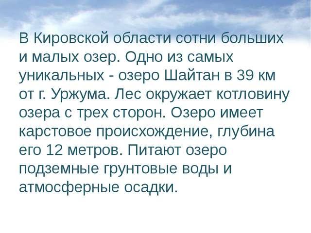 В Кировской области сотни больших и малых озер. Одно из самых уникальных - оз...