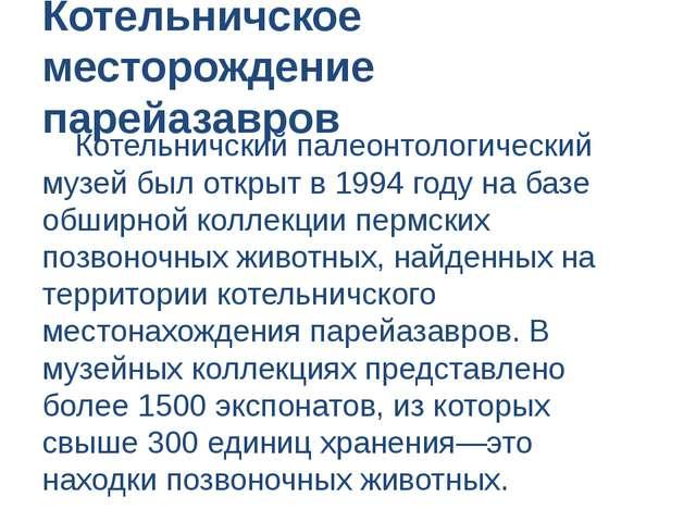 Котельничское месторождение парейазавров Котельничский палеонтологический му...