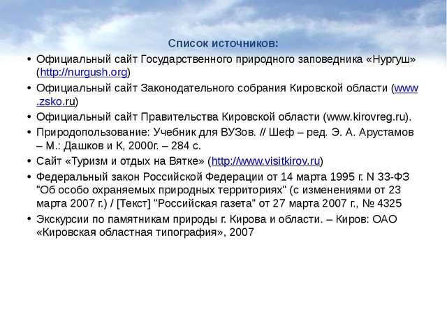 Список источников: Официальный сайт Государственного природного заповедника «...