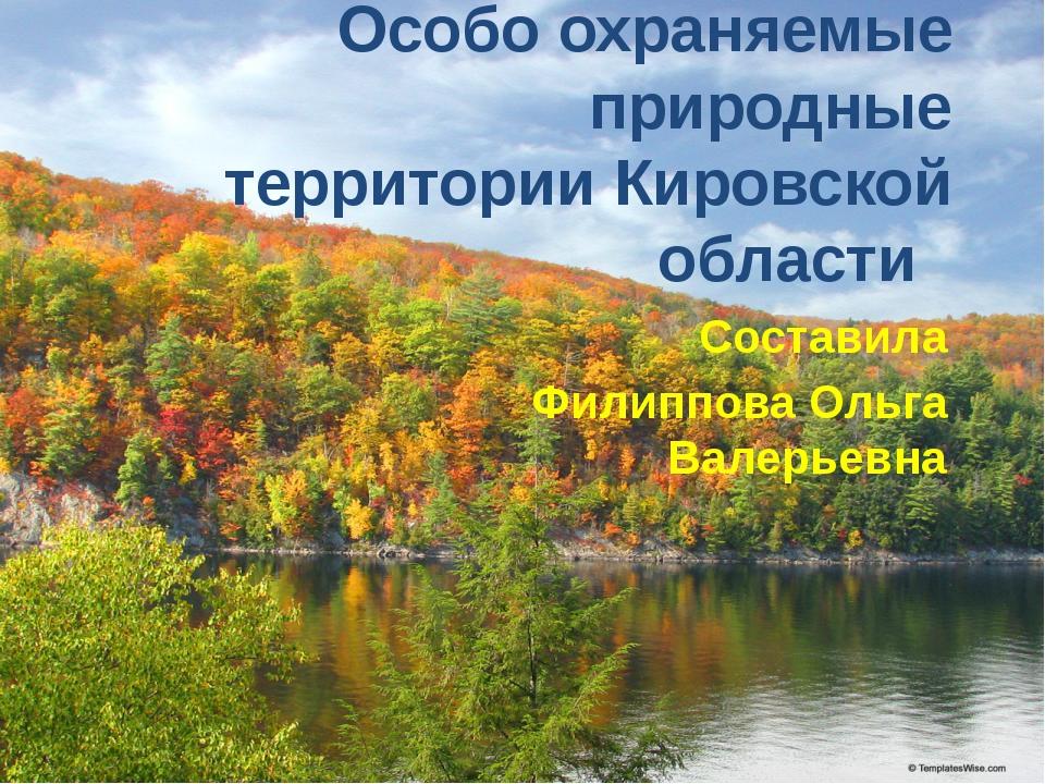 Особо охраняемые природные территории Кировской области Составила Филиппова О...