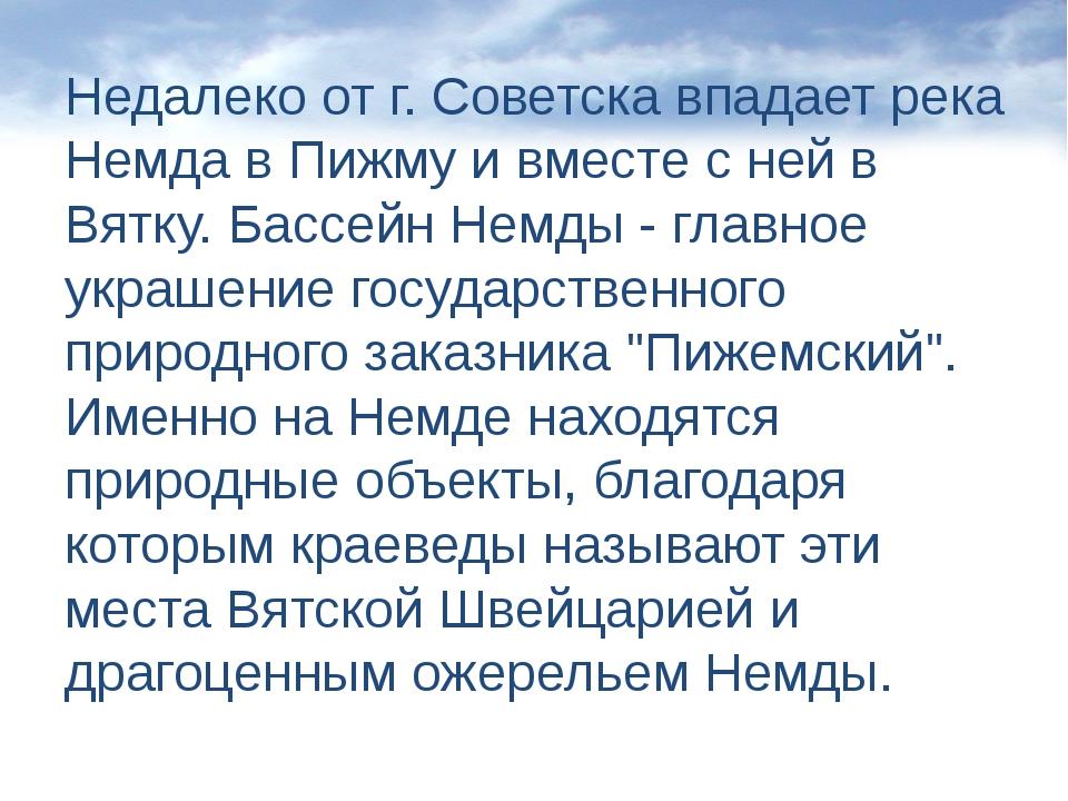 Недалеко от г. Советска впадает река Немда в Пижму и вместе с ней в Вятку. Ба...