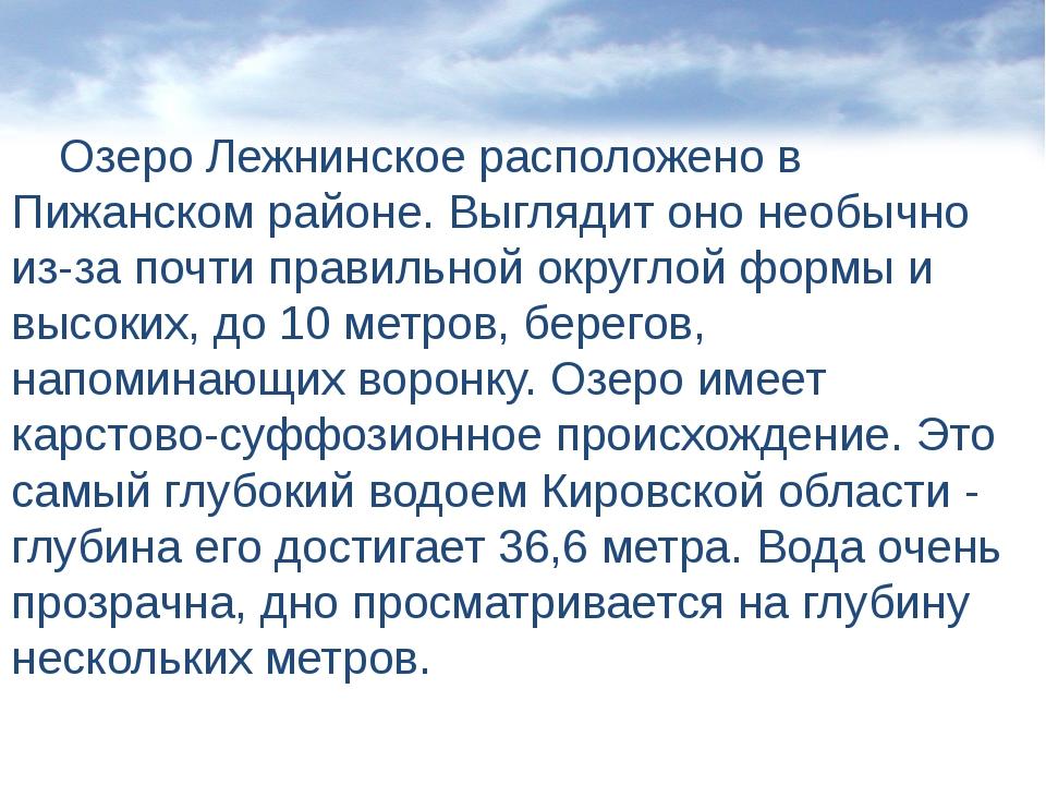 Озеро Лежнинское расположено в Пижанском районе. Выглядит оно необычно из-за...