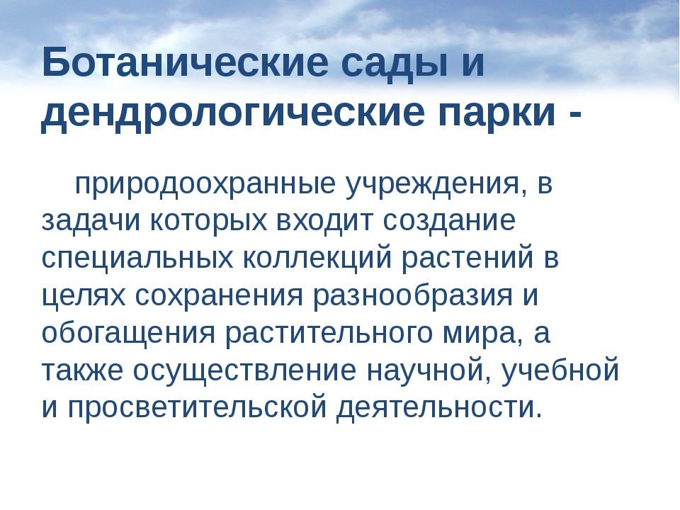 Ботанические сады и дендрологические парки - природоохранные учреждения, в з...