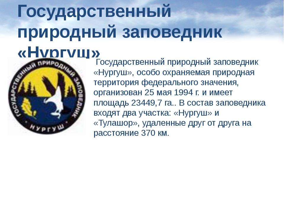Государственный природный заповедник «Нургуш» Государственный природный запов...