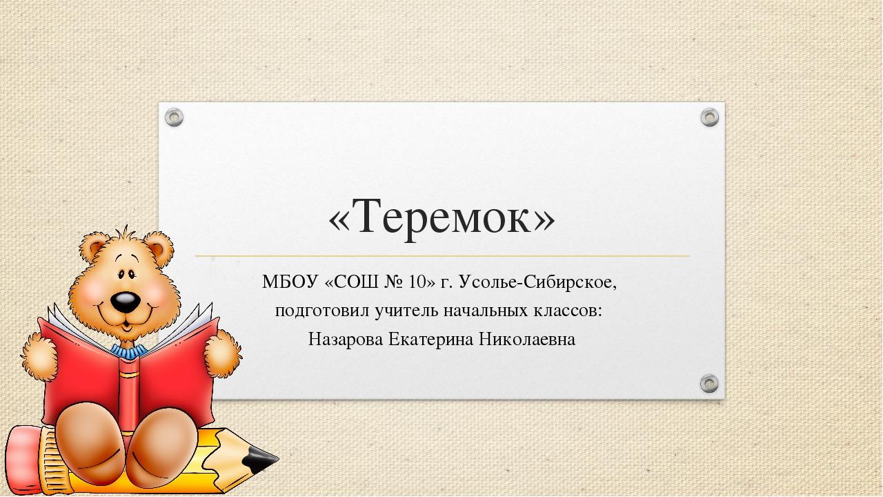 «Теремок» МБОУ «СОШ № 10» г. Усолье-Сибирское, подготовил учитель начальных к...