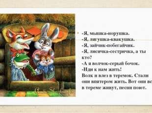 -Я, мышка-норушка. -Я, лягушка-квакушка. -Я, зайчик-побегайчик. -Я, лисичка-с