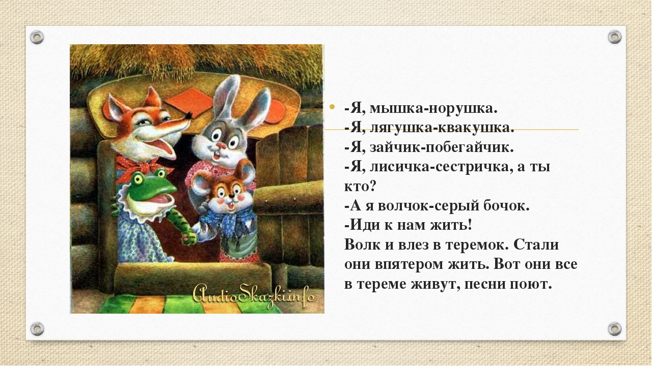 -Я, мышка-норушка. -Я, лягушка-квакушка. -Я, зайчик-побегайчик. -Я, лисичка-с...