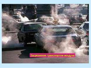 Загрязнение транспортом воздуха