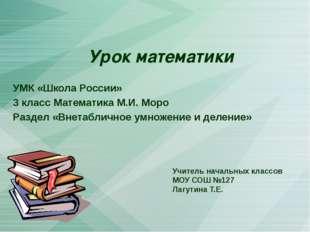 Урок математики УМК «Школа России» 3 класс Математика М.И. Моро Раздел «Внета