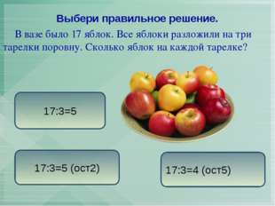 В вазе было 17 яблок. Все яблоки разложили на три тарелки поровну. Сколько я