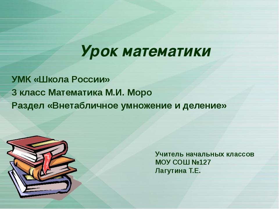 Урок математики УМК «Школа России» 3 класс Математика М.И. Моро Раздел «Внета...