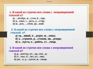 Словарь 1. В какой из строчек все слова с непроверяемой гласной о? а) …втобус