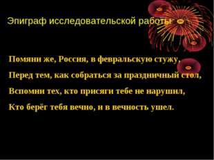 Эпиграф исследовательской работы: Помяни же, Россия, в февральскую стужу, Пер