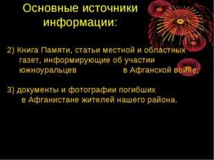 Основные источники информации: 2) Книга Памяти, статьи местной и областных га