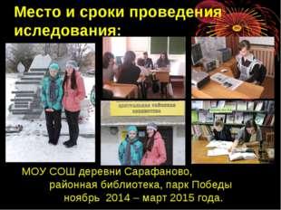 МОУ СОШ деревни Сарафаново, районная библиотека, парк Победы ноябрь 2014 – ма